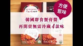 【懶人拌飯恩物】韓國人氣蟹膏醬   4款口味