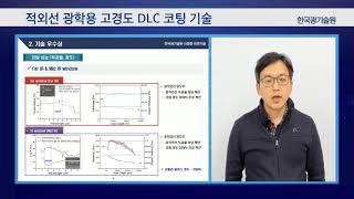[한국광기술원] 적외선 광학용 고경도 DLC 코팅 기술