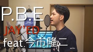 JAY'ED feat.今市隆二(三代目 J Soul Brothers from EXILE TRIBE) / P.B...