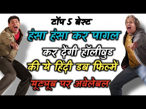 Top 5 Best Comedy Movie Of Hollywood In Hindi Available on YouTube || Best Comedy Movie on YouTube