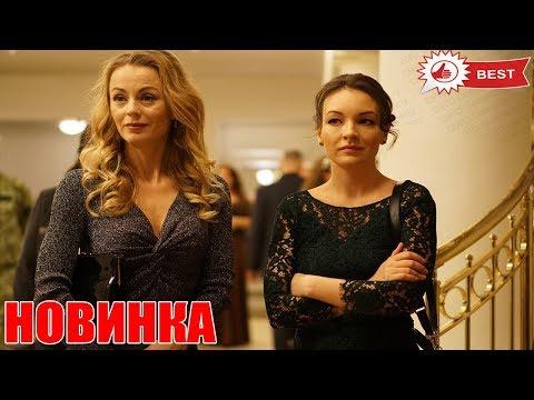 ПРЕМЬЕРА 2020 только вышла! СОНАТА ДЛЯ ГОРНИЧНОЙ Русские мелодрамы 2020 новинки, фильмы HD