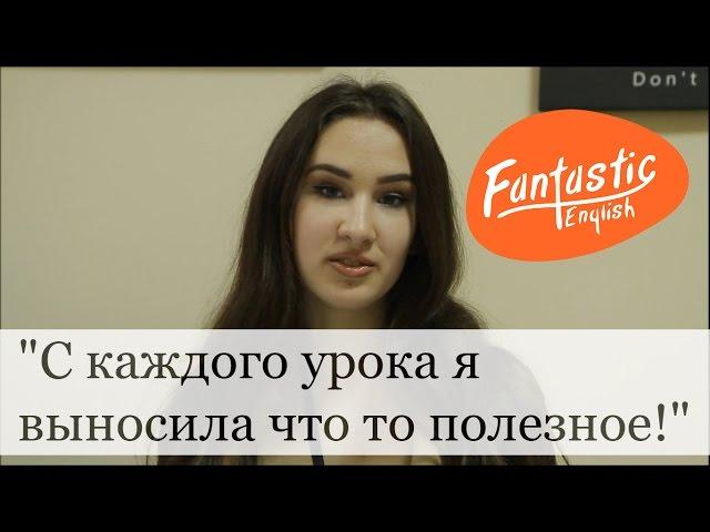 Recenzie Fantastic English School I Arina Semionova