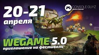 WEGAME 5.0 Приглашение на фестиваль гейм культуры от Console Guyz