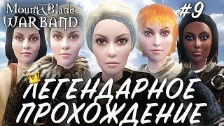 Mount and Blade Warband прохождение - Настоящая бандитка! #9