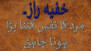 Nafs Kitna Lamba hona Chahiay   Dr. Imran Sheikh