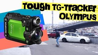 OLYMPUS TOUGH TG-TRACKER: КРЕПКИЙ ОРЕШЕК