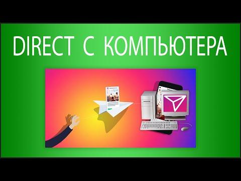 Direct в Instagram с компьютера и ноутбука - ЭТО ПРОСТО!