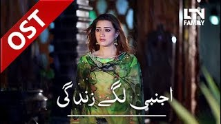 Ajnabi Lage Zindagi | OST | LTN Family | New Drama Serial