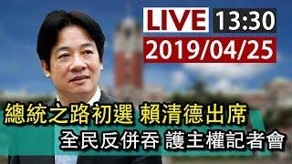 【完整公開】LIVE 總統初選之路 賴清德出席  全民反併吞 護主權記者會