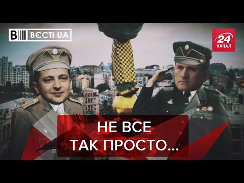 Зеленський став націоналістом, Вєсті.UA, 29 січня 2020