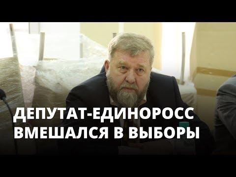 Депутат-единоросс нарушил избирательное законодательство