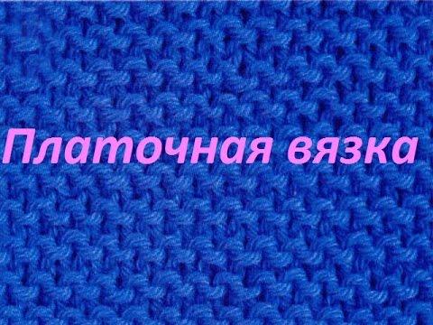 Как платочную вязку вязать