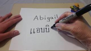 How to write name Abigail in Thai!