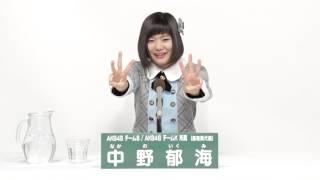 AKB48 49thシングル 選抜総選挙 アピールコメント AKB48 チーム8 鳥取県...