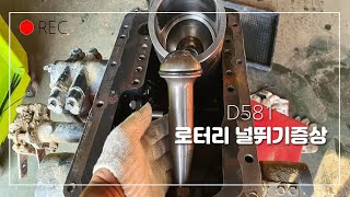 대동D581트랙터/유압점핑현상/로터리점핑/MLS밸브(I…