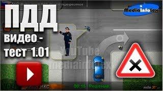 Тест ПДД: Проезд перекрестков (1.01)(Видео-тест ПДД. Самопроверка знаний Правил дорожного движения. Ситуация при проезде перекрестка по сигнала..., 2013-06-22T22:03:52.000Z)