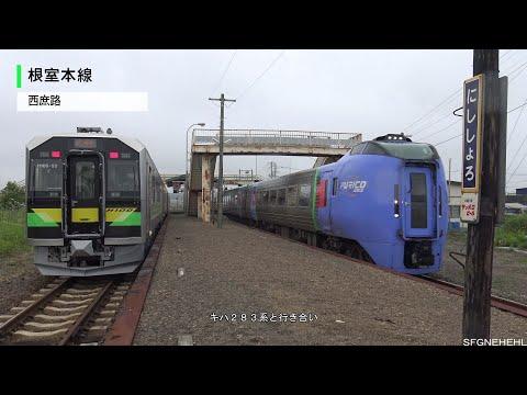 H100形 帯広・釧路地区での試運転