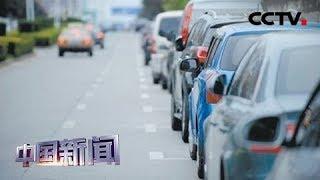[中国新闻] 北京中心城区道路停车电子收费全覆盖 | CCTV中文国际