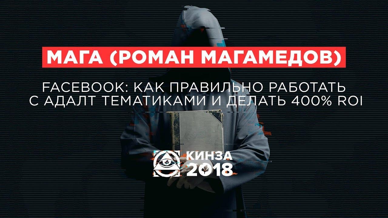 МАГА (РОМАН МАГАМЕДОВ) - «Facebook: как правильно работать с адалт тематиками» - КИНЗА 2018