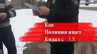 Как полиция ловит мошенников с OLX