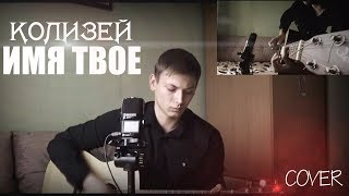КолизеЙ - Имя Твое (cover Роман Митрошкин )