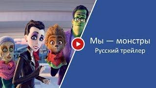 Мы — монстры — Русский трейлер #2 (2017)