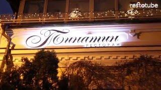 видео ресторан тинатин
