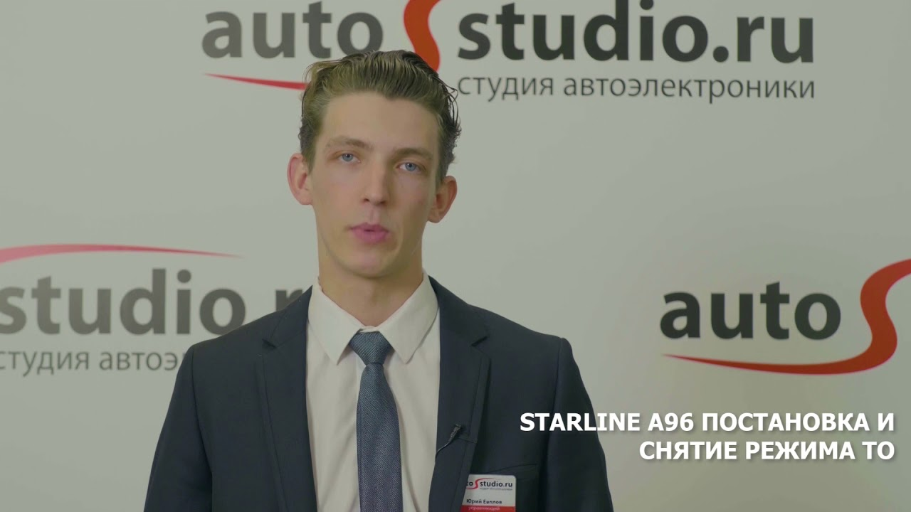 Перевод в режим сервисного обслуживания StarLine A96