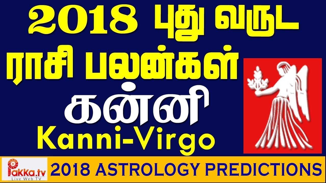 Kanni (Virgo) Yearly Astrology Horoscope 2018 | New Year Rasi Palangal 2018