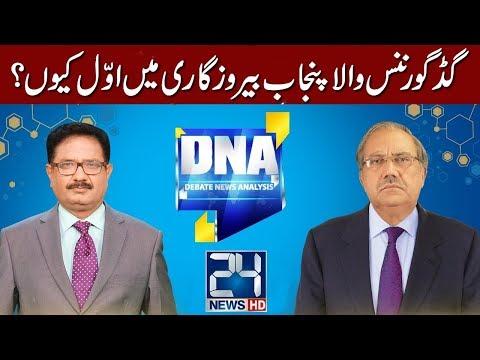 Dr Tahir Ul Qadri and Hameed Ud Din Sialvi deadlines   DNA   19 December 2017   24 News HD