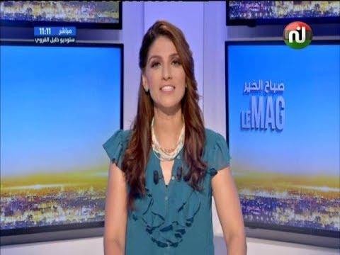 صباح الخير ماڨ ليوم الثلاثاء 14 أوت 2018 - قناة نسمة