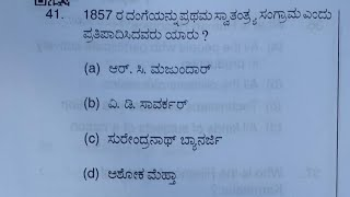 KSRP Constable Question Paper / Exam held on 09-12-2018 / SPECIAL RESERVE POLICE CONSTABLE