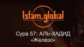 """Сура 57: """"Аль-Хадид"""" (Железо)"""