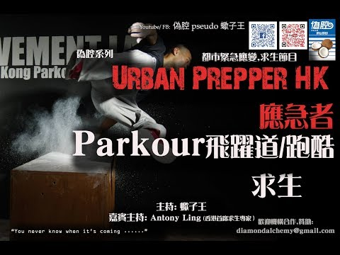 飛躍道/跑酷 x求生 parkour x survival 《Urban Prepper 應急者》ep11
