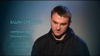 Две стороны олимпийской медали  Вадим Стрельцов