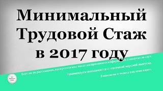 видео Стаж для выхода на пенсию в России - какой нужен минимальный стаж для женщин и мужчин