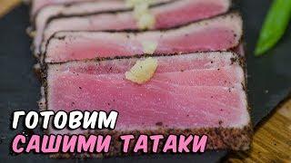 Сашими Татаки | Суши рецепт | Tataki sashimi
