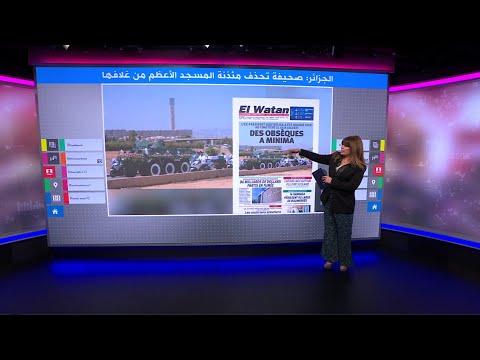لماذا اختفت مئذنة الجامع الأعظم من غلاف صحيفة جزائرية شهيرة؟