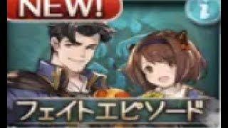 フェイトエピソード タイアー&ヤイア 押忍、先輩ッ!の動画です~ ヴェ...