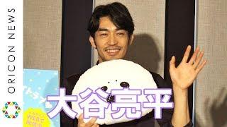 チャンネル登録:https://goo.gl/U4Waal 俳優の大谷亮平が2日、都内で劇...