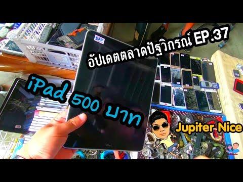 [อัปเดตปัฐวิกรณ์] EP. 37  ตัดใจ ซื้อ ipad 500 บาทดีมั้ย