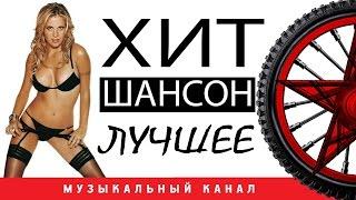 БУМЕР / КРУГ / ЛЕПС / БУТЫРКА / ТРОФИМ в видеоальбоме ХИТ ШАНСОН ЛУЧШЕЕ