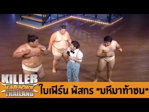 "Killer Karaoke Thailand ""CELEBRITY PARTY"" - ใบเฟิร์น พัสกร ""มหึมาท้าชน"" 20-01-14"
