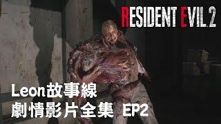 Resident Evil 2 Remake (Leon故事線) 劇情影片全集 第二集 (Part 2)