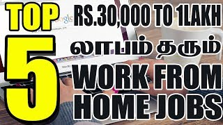Top 5  Work From Home Jobs | Business Ideas In Tamil, Small Business Ideas In Tamil