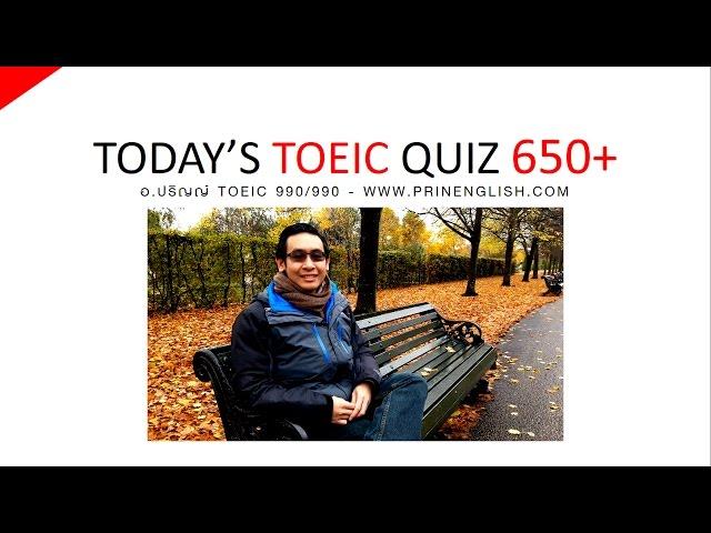Today's TOEIC Quiz (11 November 2016) - PRINENGLISH