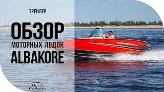 Обзор лодок Albakore. Трейлер