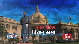 Our Legislative Bodies - Uttar Pradesh Legislative Assembly   उत्तर प्रदेश विधान सभा