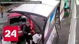 Двое раненых: в Екатеринбурге женщина-водитель врезалась в автобусную остановку - Россия 24
