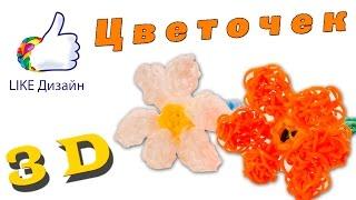"""""""Цветочек""""- 3D фигурка из резиночек. Видеоурок #66"""